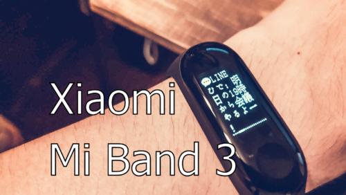 Mi Band 3レビュー格安活動量計