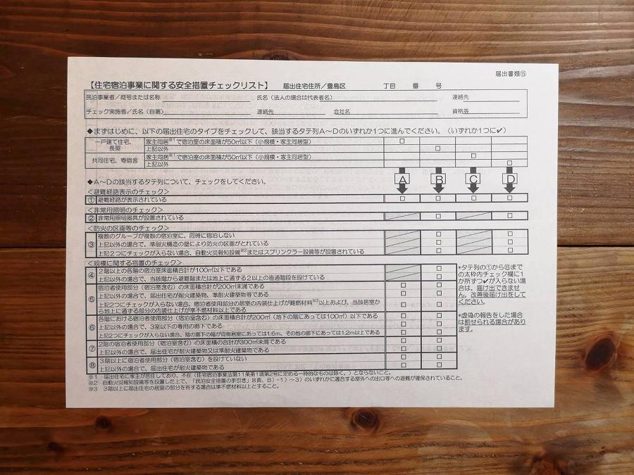 豊島 区役所 住民 票