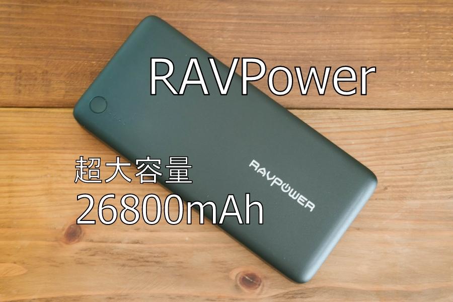 RAVPower 26800mAh大容量モバイルバッテリー