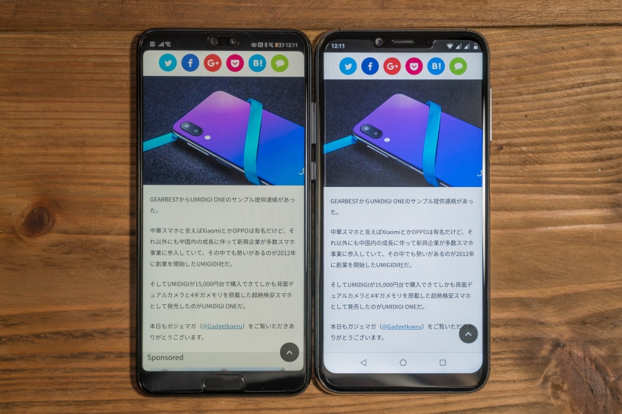 UMIDIGI One vs P20
