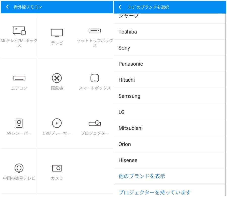 Xiaomi Redmi Note 6 Pro Irリモコン