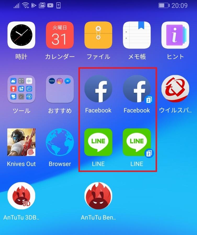 P20liteツインアプリ機能
