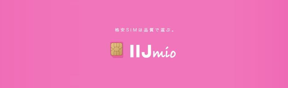 格安SIM比較IIJモバイル