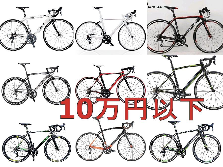 ロード バイク 安い