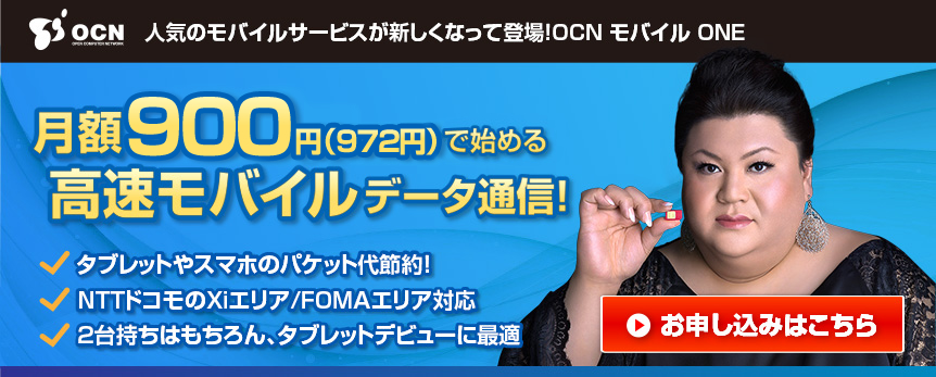 格安SIM比較OCNモバイル